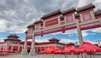 中国红木城